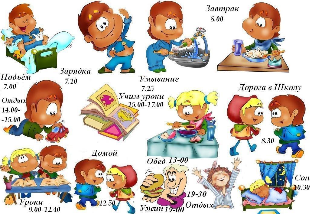 Картинки распорядка дня для школьника мальчика
