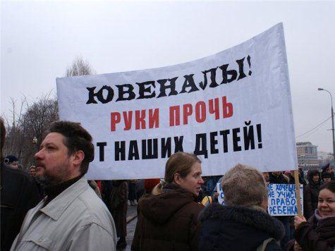 Национальную стратегию, направленную на защиту детей, 1 июня 2012 года своим указом утвердил президент РФ