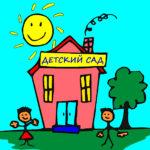 Дезадаптация ребенка в детском саду
