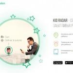 Специальное приложение поможет родителям определять, где находится их ребенок