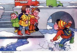 Безопасное поведение детей на улице