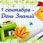 Нововведения в образовательной программе российских школ