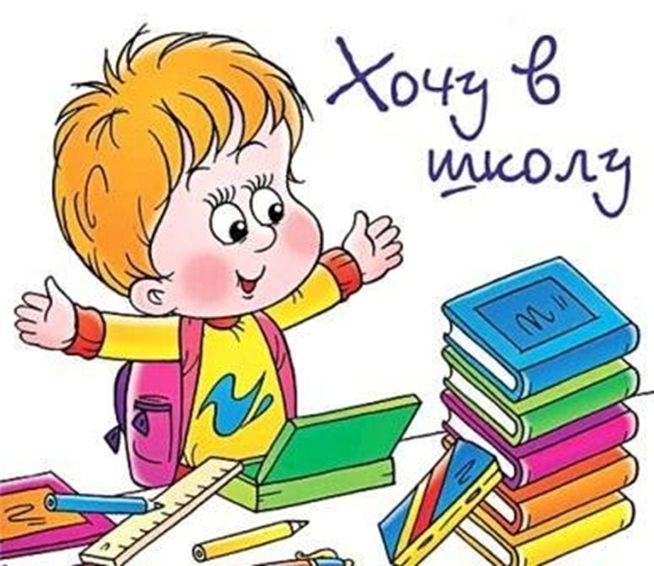 Рекомендации по подготовке детей к школе
