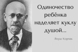 Цитаты известного польского врача Януша Корчака о воспитании