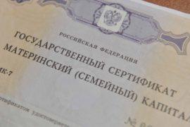 Кредит под сертификат материнского капитала
