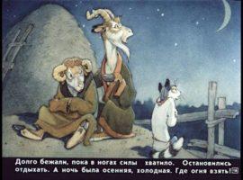 Кот - серый лоб, козел да баран. Русская народная сказка