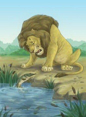 Лев, щука и человек. Русская народная сказка