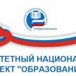 Министр просвещения рассказала о перспективах нацпроекта «Образование»