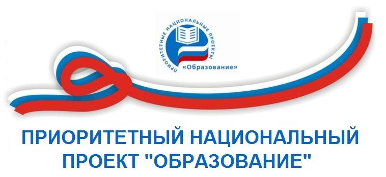 Министр просвещения рассказала о перспективах нацпроекта Образование