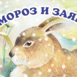 Мороз и заяц. Русская народная сказка
