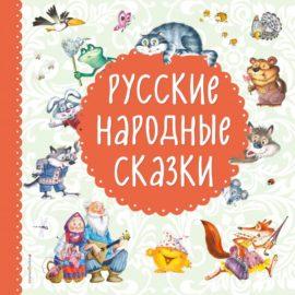 Русскае народные сказки