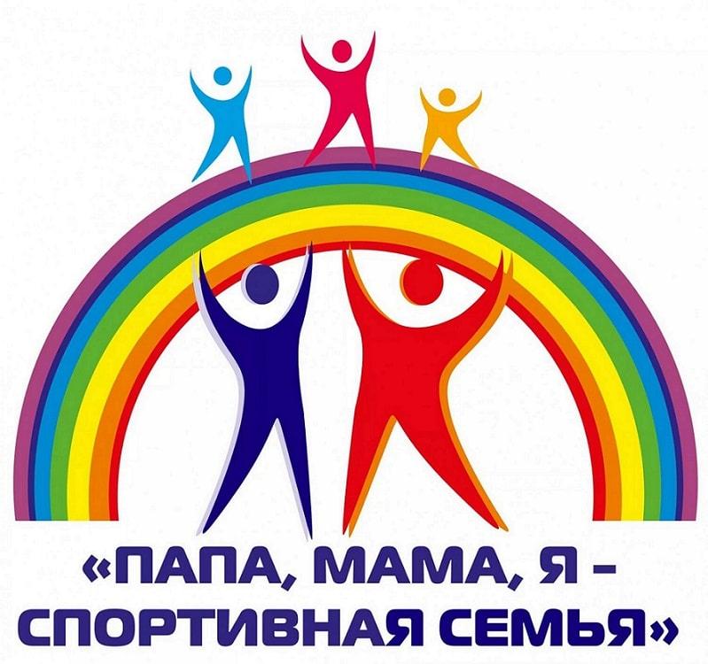 Спортивная семья – ключ к здоровому обществу